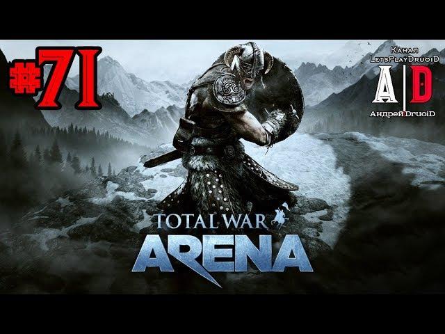 Total War: Arena ❤ Тотал Вар Арена ❤71 Мечники Варвары и Арминий.Пехота которая выигрыв...