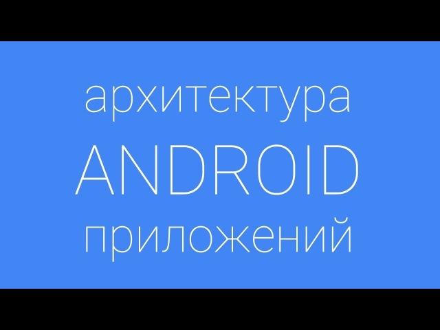 Лекция 8 по архитектуре Android. Data Binding MVVM
