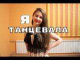 Я ТАНЦЕВАЛА  Виолетта Ромашко  cover ( Наталия Могилевская )