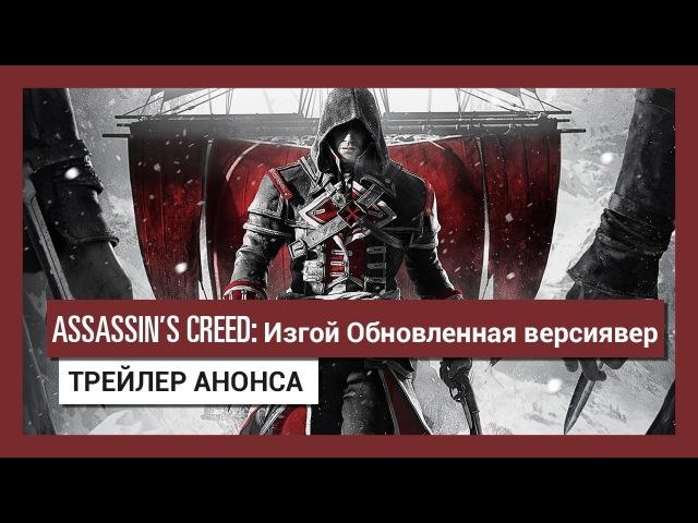 Assassin's Creed Изгой. Обновленная версия: Трейлер анонса