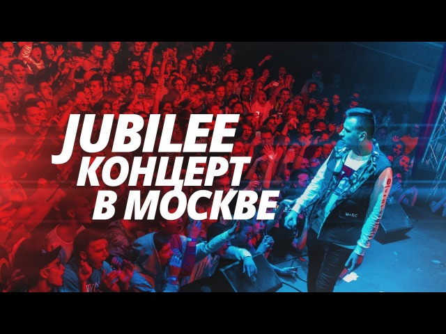 JUBILEE — КОНЦЕРТ В МОСКВЕ (12.11.17)