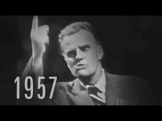 Посмотри это! ТЫ ХРИСТИАНИН?   Билли Грэм 1957 г.