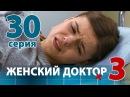 ЖЕНСКИЙ ДОКТОР - 3. Серия 30. Dr. Baby Dust 3. Episode 30