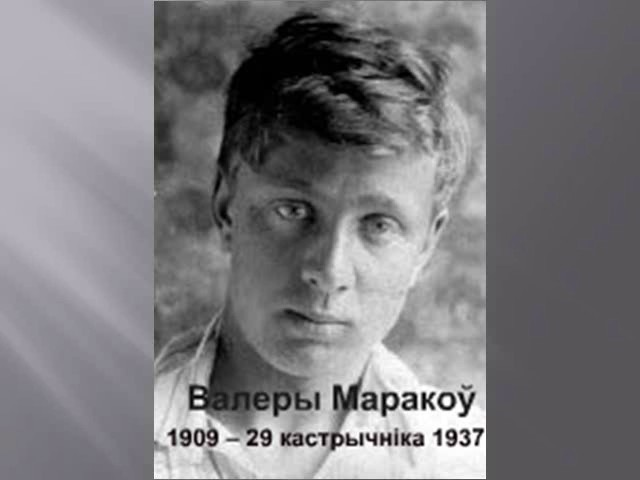 29 кастрычніка 1937 года. Чорная ноч беларускай літаратуры.