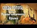 Следы потопа. Часть 4. Руины античного Крыма.