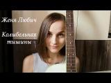 Женя Любич - Колыбельная тишины (cover by Анастасия Лыкова)