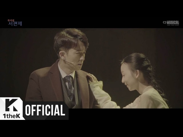 [MV] Kang Pil Suk(강필석) _ In Your Eyes (Musical Seopyeonje(뮤지컬 서편제) 2017 In Your Eyes)