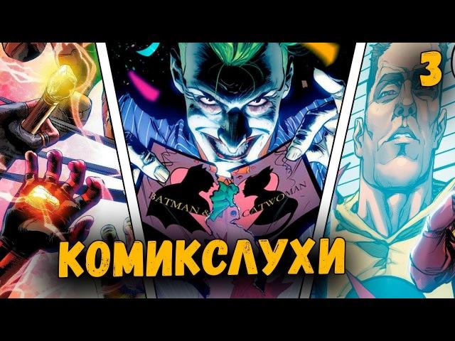 Свадьбу Бэтмена испортит Джокер опять Камни Бесконечности и манга по Назад в Будущее Комикслухи