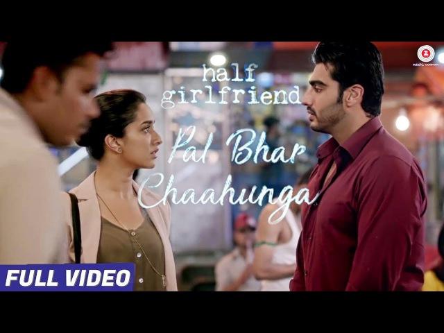 Pal Bhar (Chahunga Reprise) Video | Half Girlfriend | Arjun K,Shraddha K| Arijit Singh | Mithoon