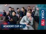Первый турнир академии ПФК ЦСКА по FIFA 18