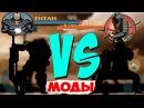 Shadow Fight 2 мод на ТИТАНАMODS TITAN ТИТАН VS СЁГУН ТИТАН VS ВРАТА ТЕНЕЙ