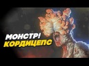 Монстры из игр: Зараженные Кордицепсом [Одни из нас / The Last of Us]