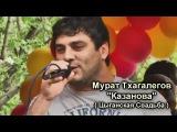 Мурат Тхагалегов - Казанова на Цыганской Свадьбе