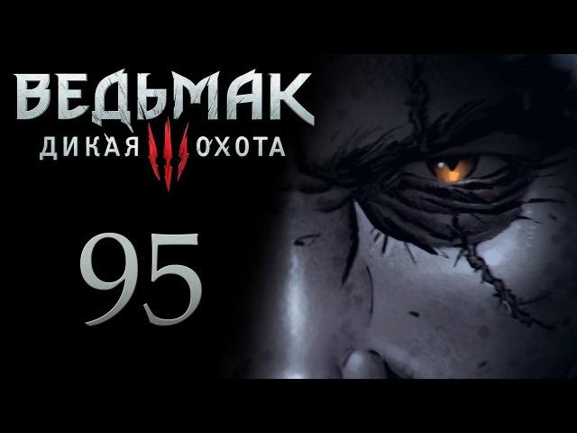 Ведьмак 3 прохождение игры на русском - Смертельный заговор [95]