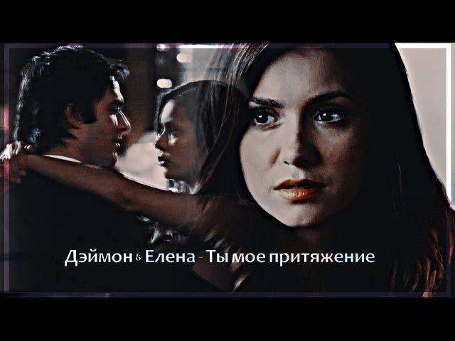 Mr. nobody and elena belinskaya: ты мое притяжение.
