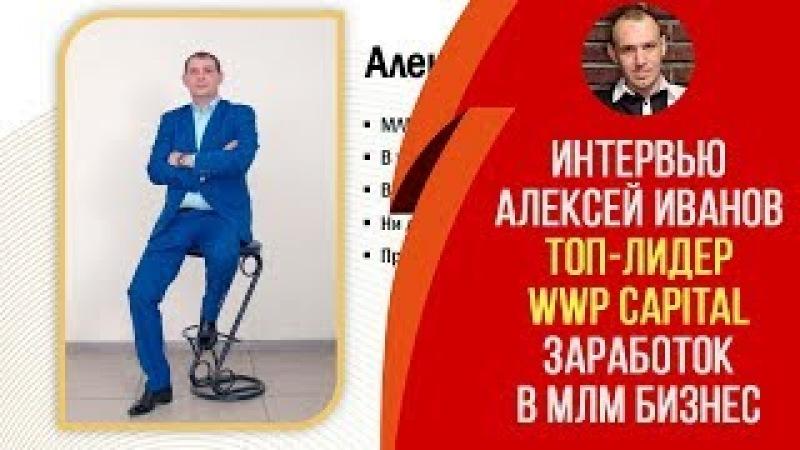 ⚡ Интервью Алексей Иванов. ✅ ТОП-Лидер WWP Capital. Заработок в МЛМ бизнес. Регистрация WWP Capital