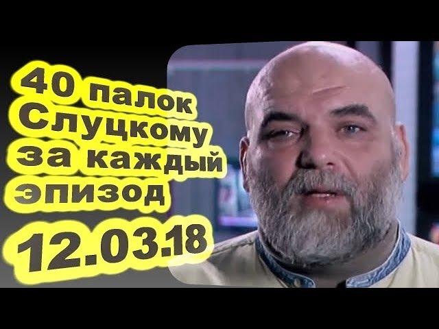 Орхан Джемаль - 40 палок Слуцкому за каждый эпизод...12.03.18 Особое мнение