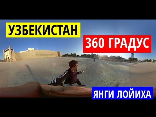 УЗБЕК ЮТУБИДА ЯНГИ ЛОЙИХА - УЗБЕКИСТАН 360 ГРАДУС