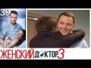 Женский доктор - 3 сезон - Серия 39 мелодрама HD