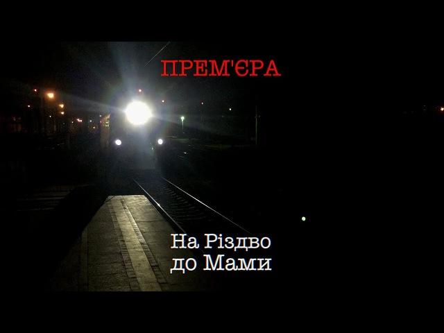 На Різдво до Мами - Захар (Їду на Різдво). ПРЕМ'ЄРА ПІСНІ! (найкращі українські пісні)