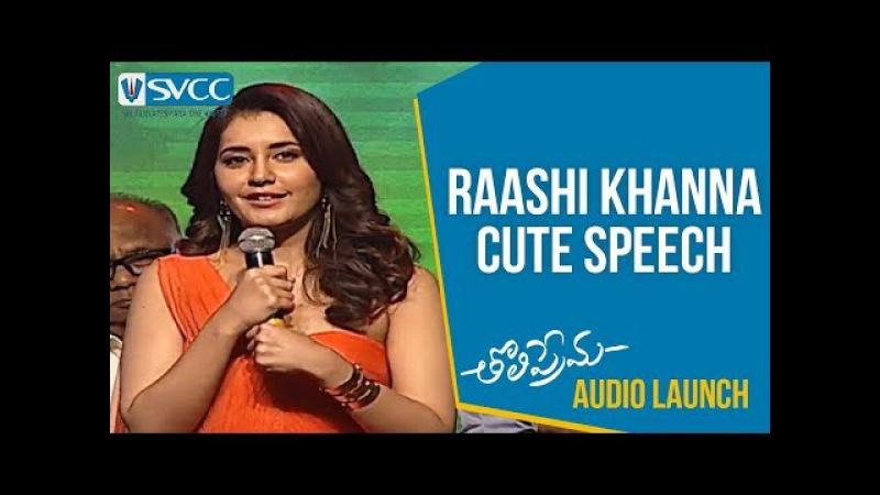 Raashi Khanna Cute Speech | Tholi Prema Audio Launch | Varun Tej | Thaman S | Venku Atluri