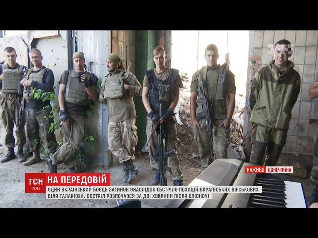 25 СЕРПНЯ 2017 р Бойовики розпочали шкільне перемир'я кулеметними чергами