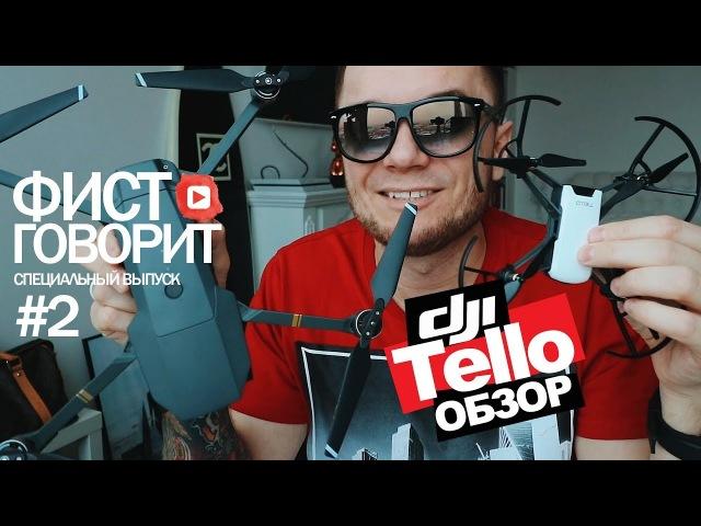 Самый маленький коптер Dji Tello обзор квадрокоптера. Дрон Ryze Tello обзор. Тест видео Dji Tello.