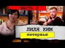 Лиля Ким о пути сценариста из Североморска в Голливуд, часть 2