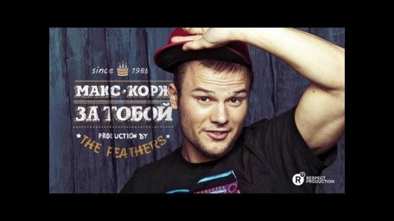 Макс Корж • Макс Корж — За тобой (prod. by The Featherz)