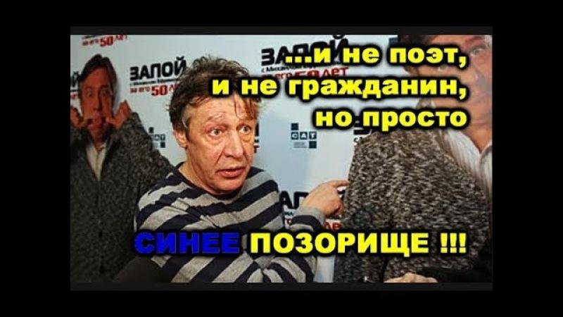 Михаил Ефремов - По3орище всея Руси ! Светоч либepacни раскрыл свою истинную сущность