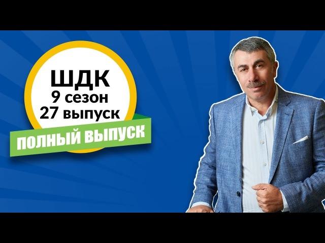Школа доктора Комаровского 9 сезон 27 выпуск полный выпуск