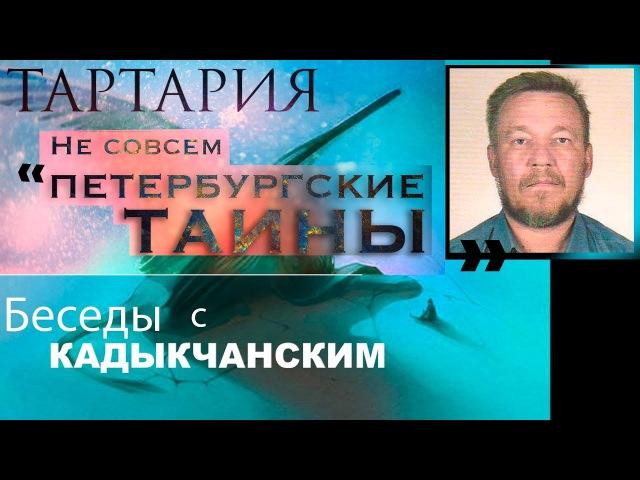 НЕ СОВСЕМ Петербургские Тайны. Беседы с Кадыкчанским. AISPIK aispik айспик