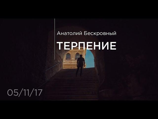 Терпение - Анатолий Бескровный