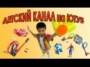 Детский канал на ютуб как создать детский канал на ютуб Как раскрутить детский канал на ютубе