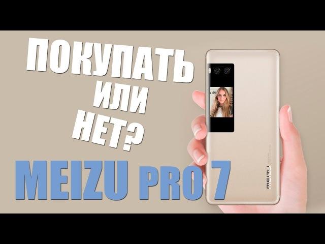 Meizu Pro 7 - Покупать или НЕТ?!