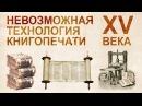 Как подделывали старинные книги Создавшие историю