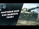 Ранговые бои как выбрать танк Лучшие танки для ранговых боёв гайд