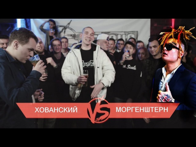 ВЕРСУС: MORGENSHTERN VS ХОВАНСКИЙ / 2 МИЛЛИОНА ЗА VERSUS /Конфликт Моргенштерн, Хованский
