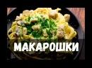 Сливочная паста с грибами и курицей