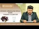 Ұстаз Ерсін Әміре - Ережеп айындағы ораза және тоқыма хадистер