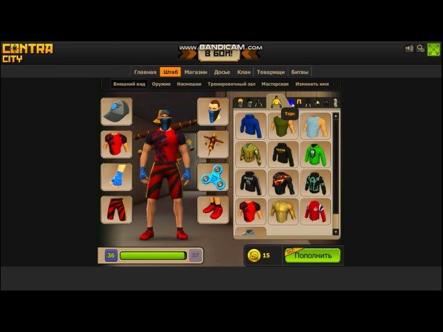 Контра Сити: Конкурс На Аккаунт Со Мстителем!! Анаконда,Советник