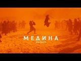 Jah Khalib - Медина Премьера Клипа