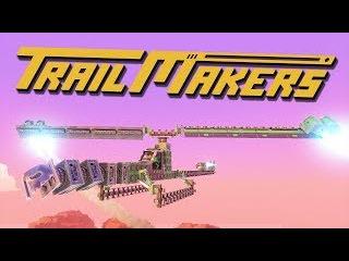 Квадрокоптер против вертолета! | Trailmakers #5