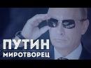 Путин-миротворец
