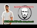 PUTIN coin PUT: их отличия и как заработать на президенте РФ