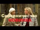 ОШЕЛОМЛЯЮЩИЙ ФИЛЬМ 2017! СОПЕРНИЧЕСТВО Русские мелодрамы 2017 НОВИНКИ