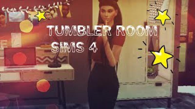 SIMS 4 | Строительство комнаты Tumbler Room