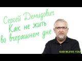 Проповедь Сергея Демидовича - Как не жить во вчерашнем дне