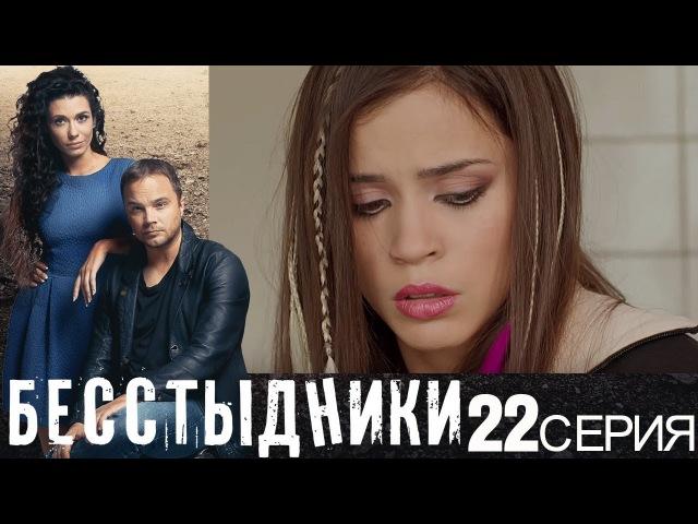 Бесстыдники - Серия 22 Сезон 1 - комедийный сериал HD