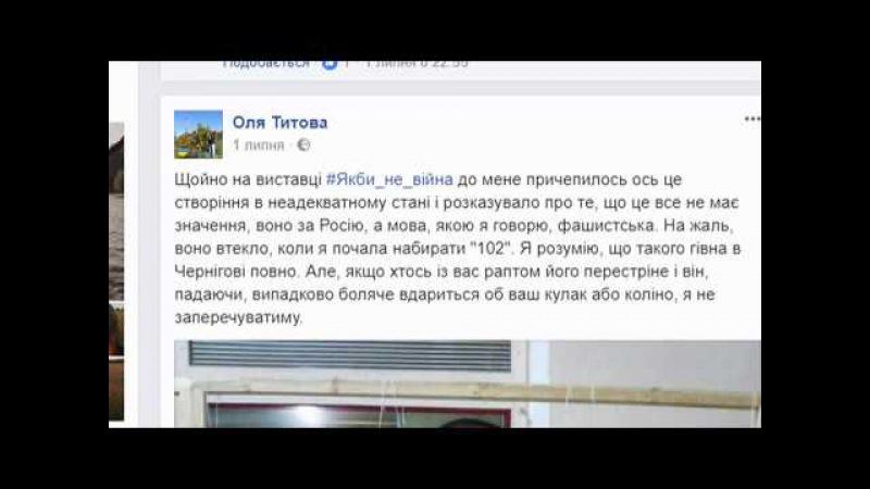 Сенсаційний заклик сепара з Чернігова! Любіть Україну!